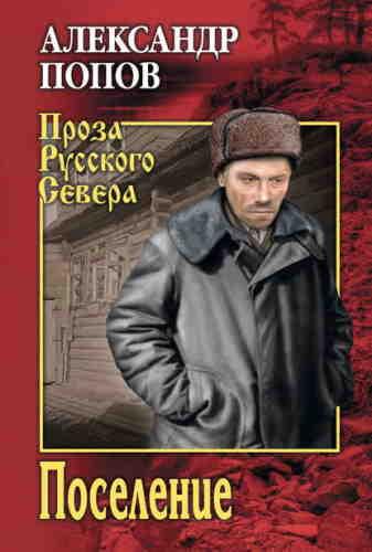 Александр Попов. Поселение