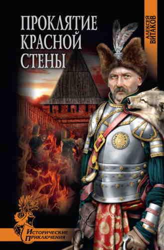 Алексей Витаков. Проклятие красной стены