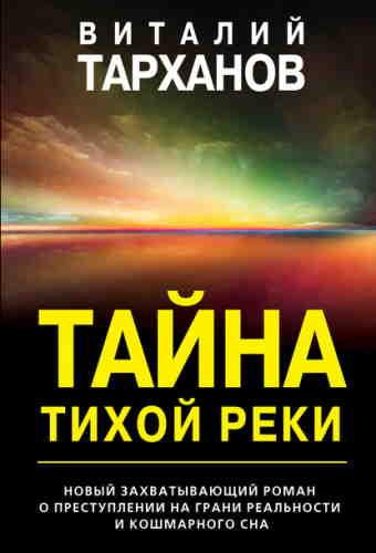 Виталий Тарханов. Тайна тихой реки