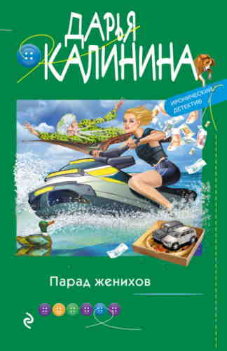 Дарья Калинина. Парад женихов