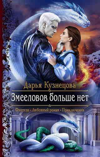 Дарья Кузнецова. Змееловов больше нет