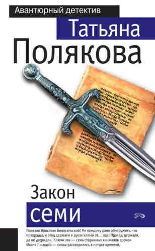Татьяна Полякова. Закон семи