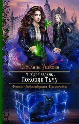 Светлана Ушкова. МГУ для ведьмы 2. Покоряя Тьму