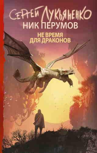 Сергей Лукьяненко, Ник Перумов. Не время для драконов