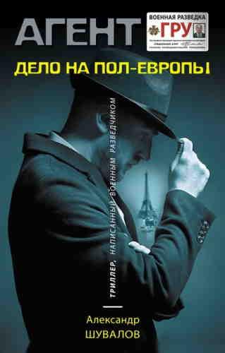 Александр Шувалов. Дело на пол-Европы
