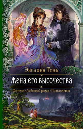 Эвелина Тень. Жена его высочества