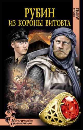 Николай Дмитриев. Рубин из короны Витовта