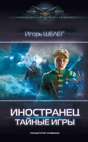 Игорь Шелег. Иностранец 3. Тайные игры