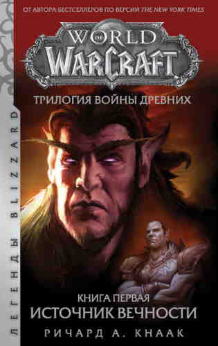 Ричард Кнаак. World Of Warcraft. Трилогия Войны Древних 1. Источник Вечности