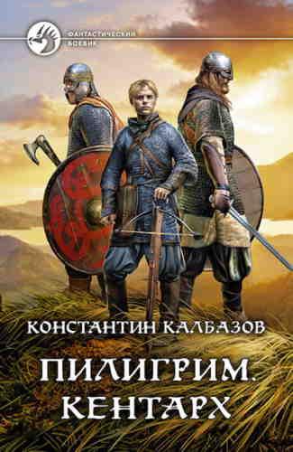 Константин Калбазов. Пилигрим 1. Кентарх