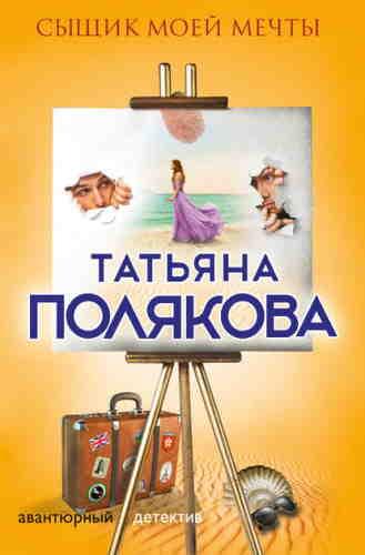 Татьяна Полякова. Сыщик моей мечты