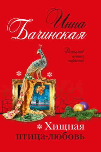 Инна Бачинская. Хищная птица-любовь