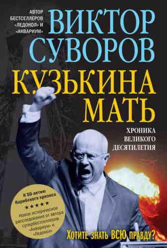 Виктор Суворов. Хроника Великого десятилетия 3. Кузькина мать