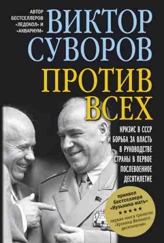 Виктор Суворов. Хроника Великого десятилетия 1. Против всех