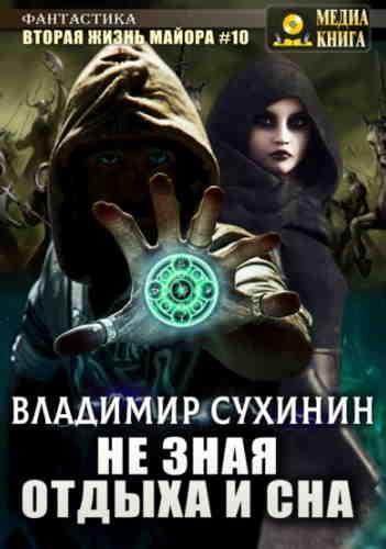 Владимир Сухинин. Не зная отдыха и сна