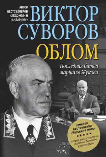 Виктор Суворов. Хроника Великого десятилетия 2. Облом