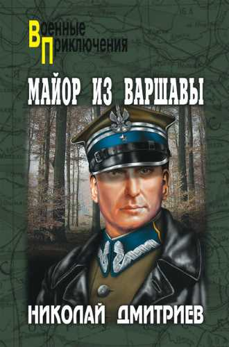 Николай Дмитриев. Майор из Варшавы