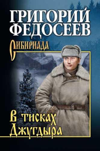 Григорий Федосеев. В тисках Джугдыра