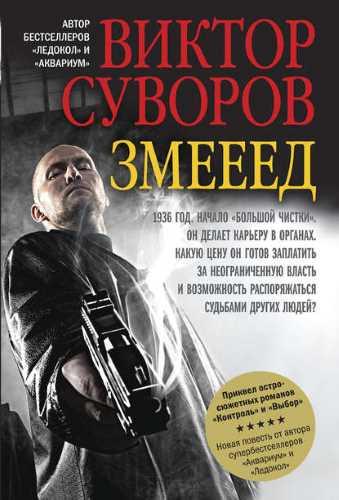 Виктор Суворов. Змееед