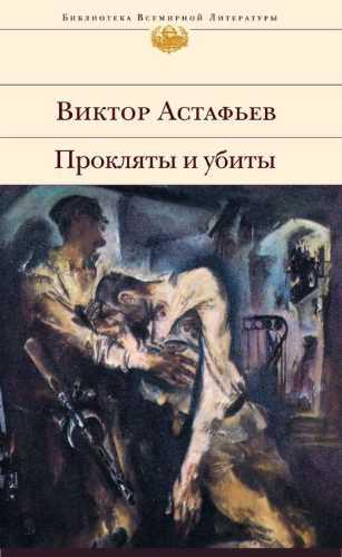 Виктор Астафьев. Прокляты и убиты