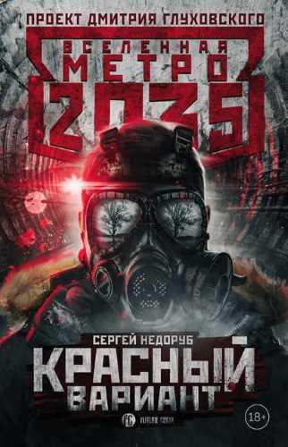 Сергей Недоруб. Метро 2035. Красный вариант