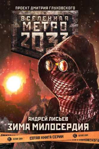 Андрей Лисьев. Метро 2033. Зима милосердия