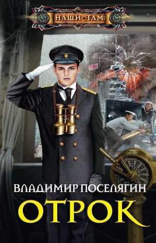 Владимир Поселягин. Мальчик из будущего 2. Отрок