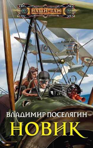 Владимир Поселягин. Мальчик из будущего 3. Новик