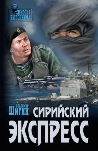 Владимир Шигин. Сирийский экспресс