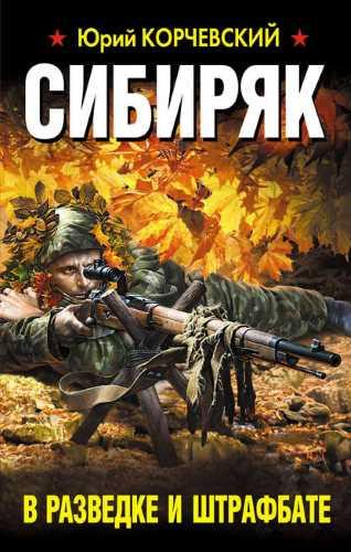 Юрий Корчевский. Сибиряк. В разведке и штрафбате