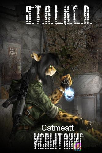 Catmeatt. Испытание (Серия S.T.A.L.K.E.R.)