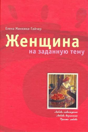 Елена Минкина-Тайчер. Женщина на заданную тему