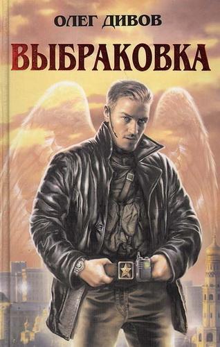Олег Дивов. Выбраковка