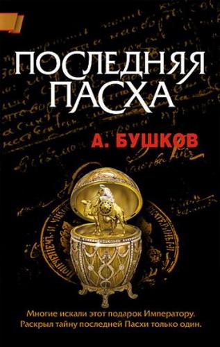 Александр Бушков. Антиквар 2. Последняя Пасха