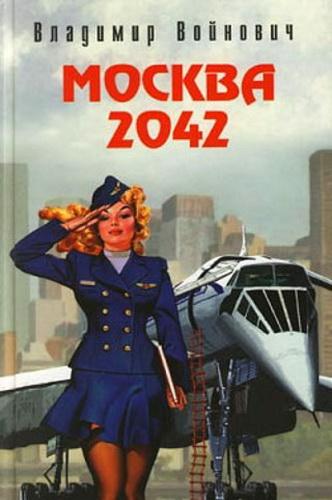 Владимир Войнович. Москва 2042