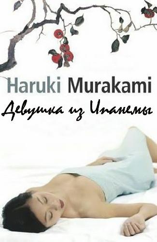 Харуки Мураками. Девушка из Ипaнемы