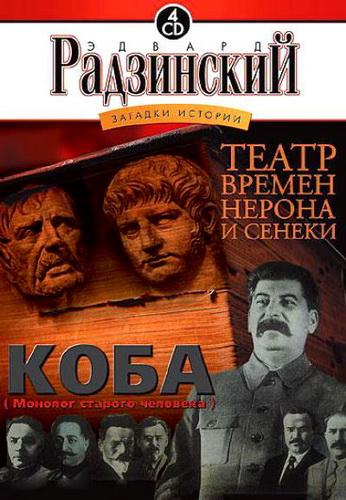 Эдвард Радзинский. Коба