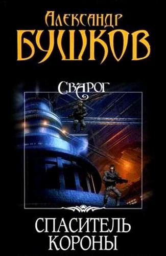 Александр Бушков. Сварог 11. Спаситель Короны