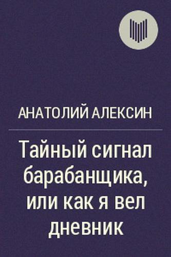 Анатолий Алексин. Тайный сигнал барабанщика