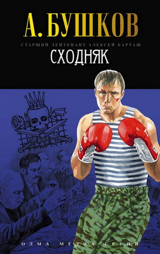 Александр Бушков. Алексей Карташ 3. Сходняк