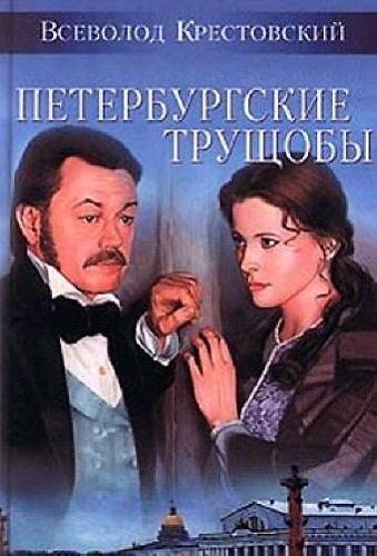 Всеволод Крестовский. Петербургские трущобы