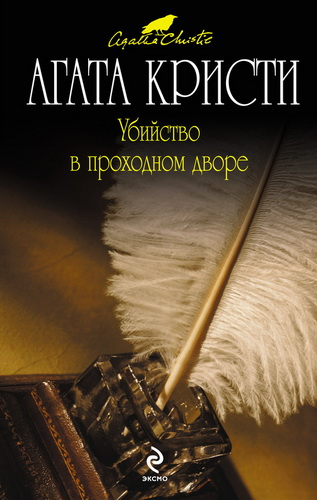 Агата Кристи. Убийство в проходном дворе