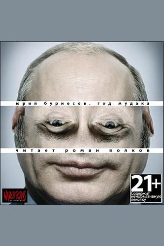 Юрий Бурносов. Год мудака (21+)