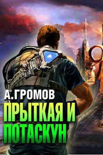 Александр Громов. Прыткая и Потаскун