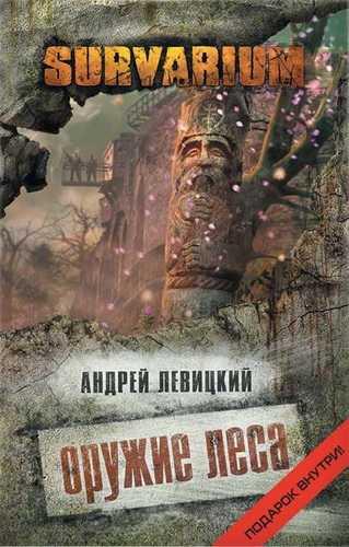 Андрей Левицкий. Оружие леса