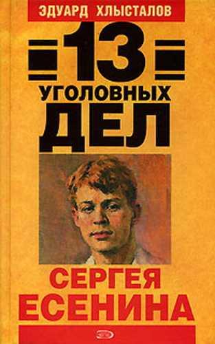 Эдуард Хлысталов. 13 уголовных дел Сергея Есенина