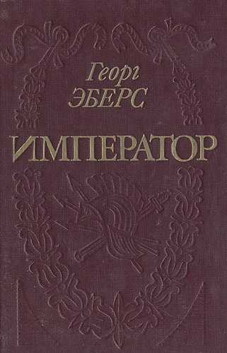 Георг Эберс. Император