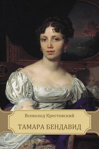 Всеволод Крестовский. Тамара Бендавид