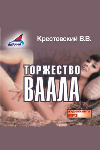 Всеволод Крестовский. Торжество Ваала