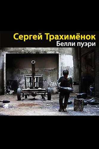 Сергей Трахимёнок. Белли пуэри (Дети войны)